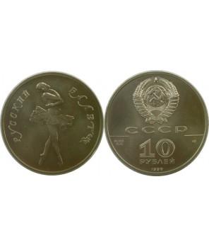 ROSJA 10 RUBLI 1990 PALLAD 15,5 GRAMA (64)
