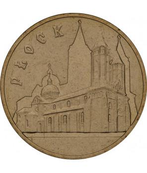 2 zł Miasto średniowieczne w Toruniu 2007