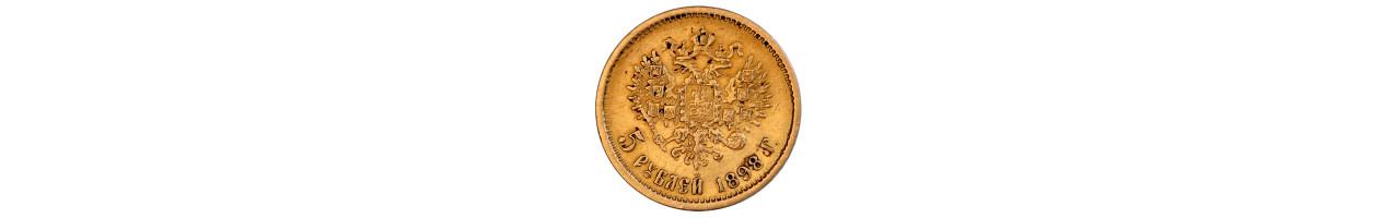 Rosja - 5 rubli 1898